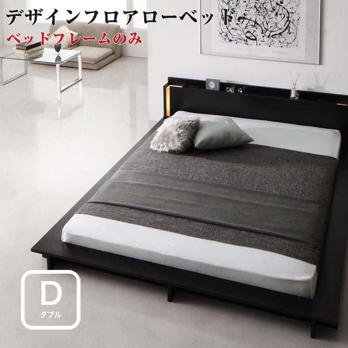 照明付き 棚付き コンセント付き フロアベッド ローベッド SPERANZA スペランツァ ベッドフレームのみ ダブルサイズ ダブルベット ダブルベッド 低いベッド ブラック ホワイト おしゃれ インテリア 寝具 家具 通販