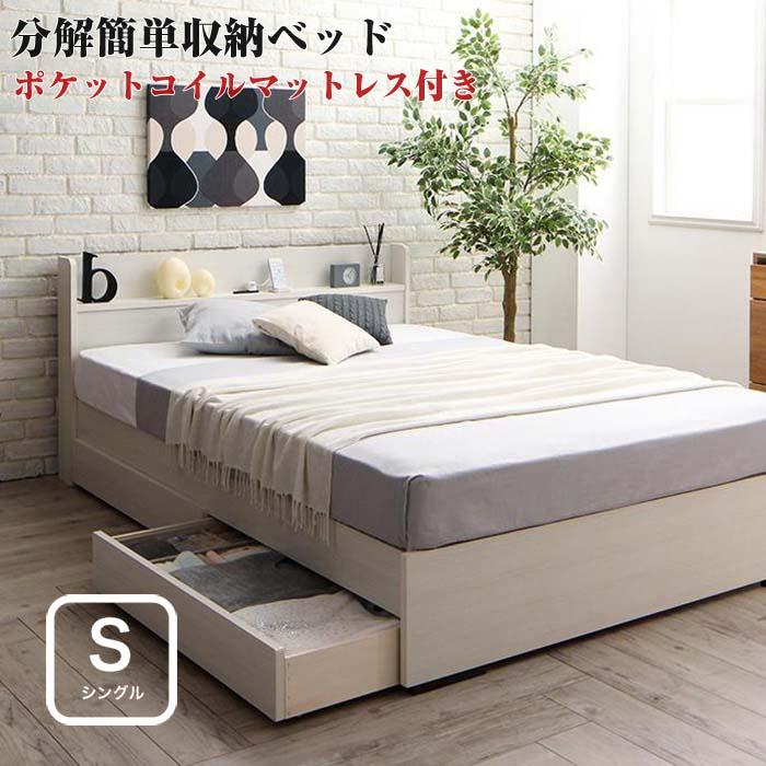 工具いらずの組み立て・分解簡単収納ベッド Lacomita ラコミタ ポケットコイルマットレス付き シングル