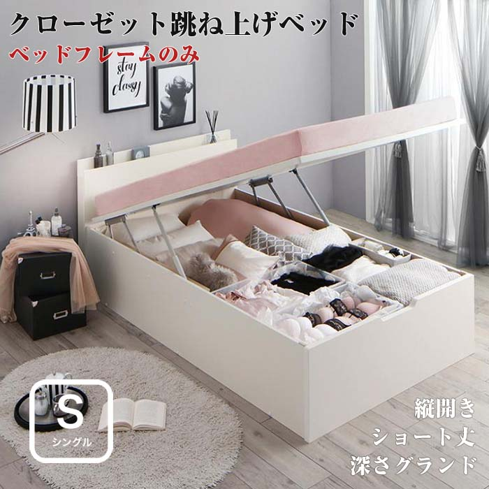 クローゼット感覚ガス圧式跳ね上げベッド aimable エマーブル ベッドフレームのみ 縦開き シングル ショート丈 深さグランド