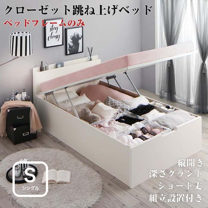 組立設置 クローゼット感覚ガス圧式跳ね上げベッド aimable エマーブル ベッドフレームのみ 縦開き シングル ショート丈 深さグランド