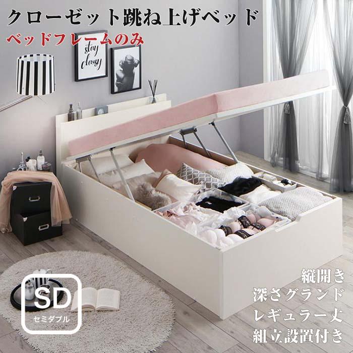 組立設置 クローゼット感覚ガス圧式跳ね上げベッド aimable エマーブル ベッドフレームのみ 縦開き セミダブル レギュラー丈 深さグランド