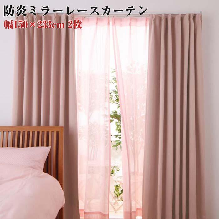 カーテン 6色×54サイズから選べる 防炎 ミラーレース カーテン Mira ミラ 2枚 幅150×233cm