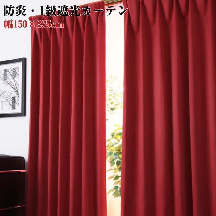 カーテン 20色×54サイズから選べる 防炎 1級 遮光 カーテン 幅150cm(2枚) mine マイン 幅150×235cm