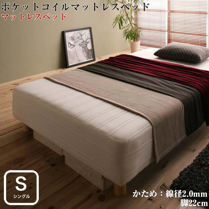 国産ポケットコイルマットレスベッド Waza ワザ 脚付きマットレスベッド かため:線径2.0mm シングルサイズ 脚22cm シングルベッド ベット