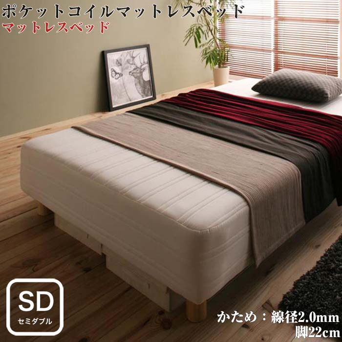 国産ポケットコイルマットレスベッド Waza ワザ 脚付きマットレスベッド かため:線径2.0mm セミダブルサイズ 脚22cm セミダブルベッド ベット