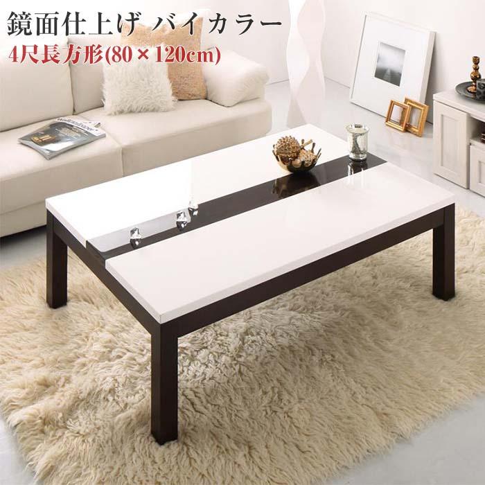 鏡面仕上げ バイカラーモダンデザインこたつテーブル Macbeth マクベス 4尺長方形(80×120cm)