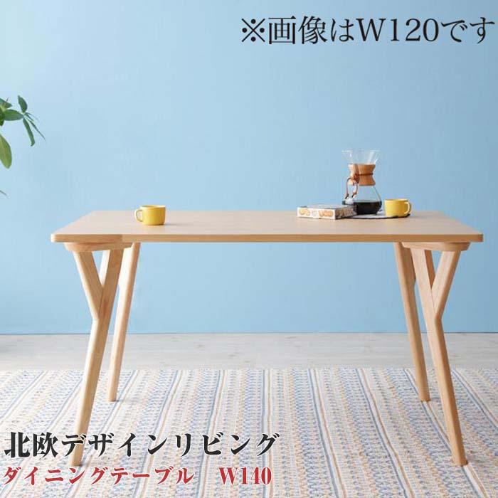 【送料無料】 北欧デザイン リビングダイニング Manee マニー ダイニングテーブル W140 テーブル単品 テーブルのみ 140cm幅 天然木 木目 ウレタン塗装 食卓 リビング キッチン シンプル デザイン インテリア おしゃれ 家具 通販