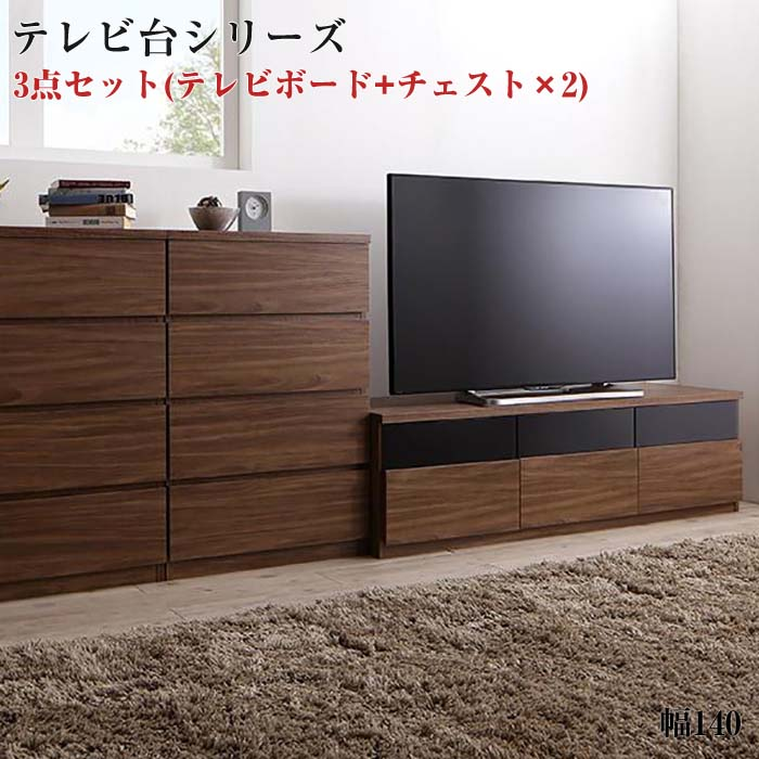 リビングボードが選べるテレビ台シリーズ TV-line テレビライン 3点セット(テレビボード+チェスト×2) 幅140