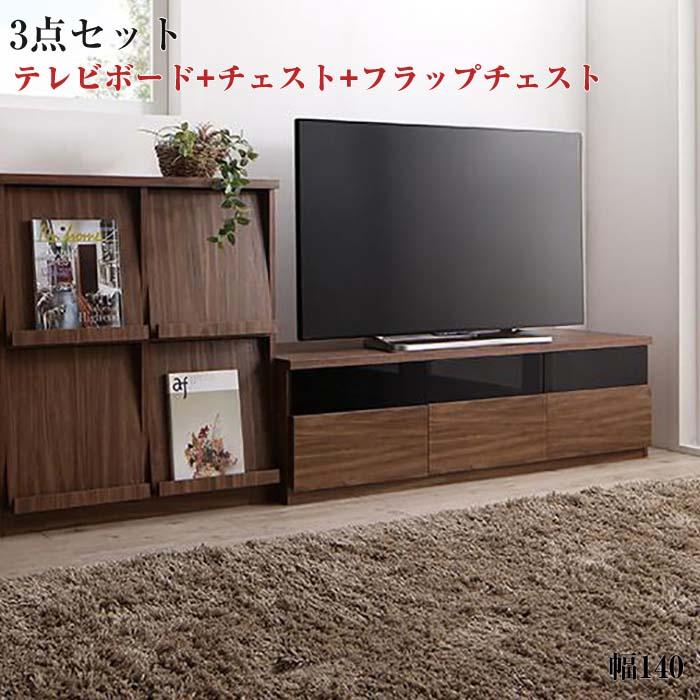 リビングボードが選べるテレビ台シリーズ TV-line テレビライン 3点セット(テレビボード+チェスト+フラップチェスト) 幅140