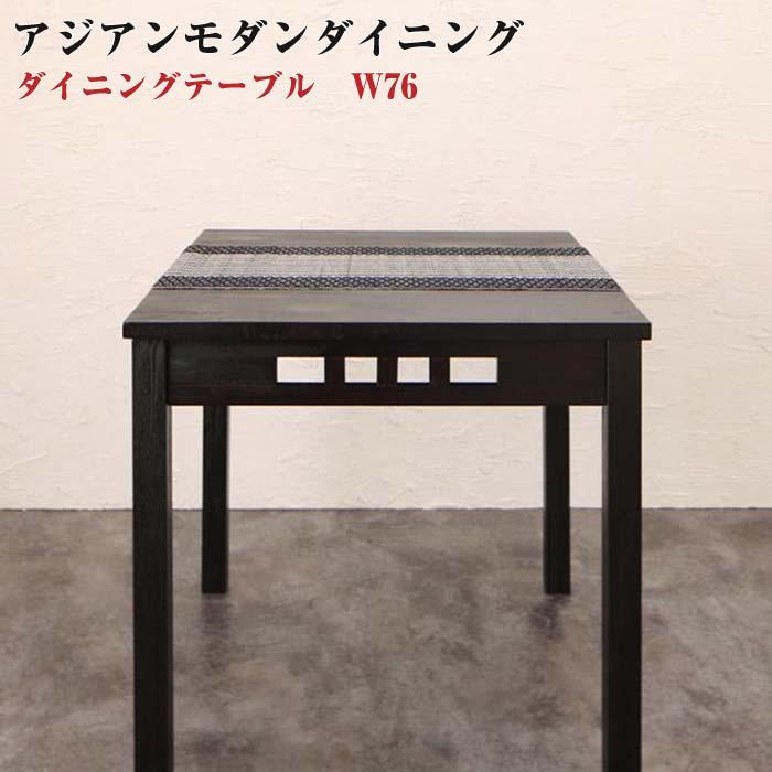 【送料無料】 アジアンモダンダイニング Aperm アパーム ダイニングテーブル W76 テーブルのみ テーブル単品 76cm幅 2人用 天然木 モダン 木目 食卓 リビング キッチン シンプル デザイン インテリア おしゃれ 家具 通販