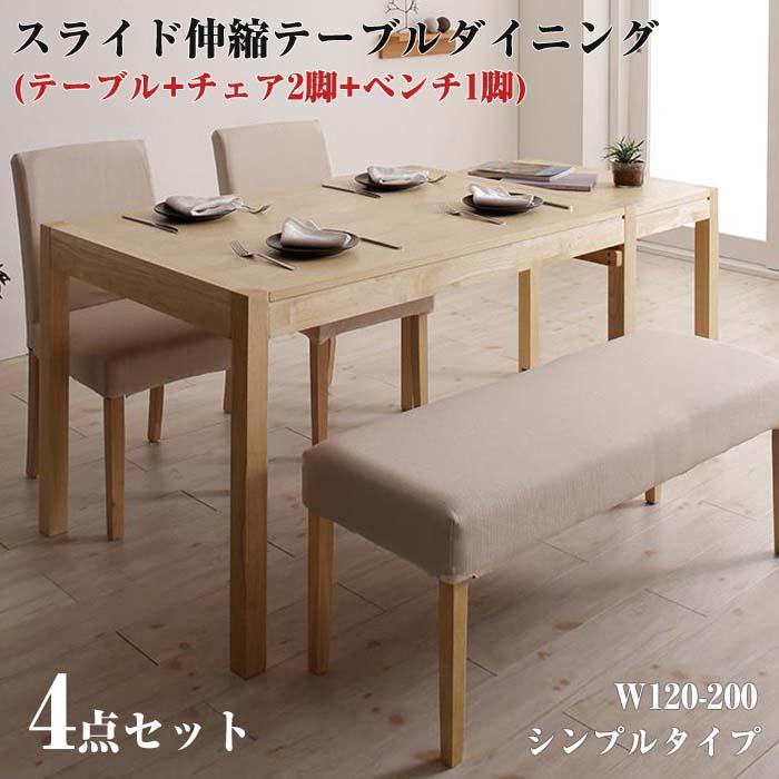 無段階に広がる スライド伸縮テーブル ダイニングセット Magie+ マージィプラス 4点セット(テーブル+チェア2脚+ベンチ1脚) W120-200