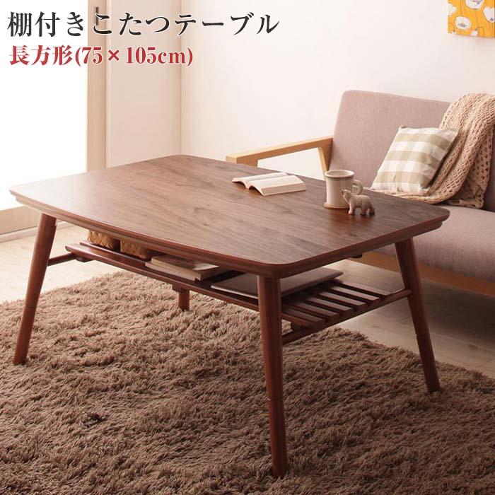 こたつテーブル 高さ調整 棚付き デザイン Kielce キェルツェ 長方形(75×105cm) コタツ 炬燵 火燵 テーブル