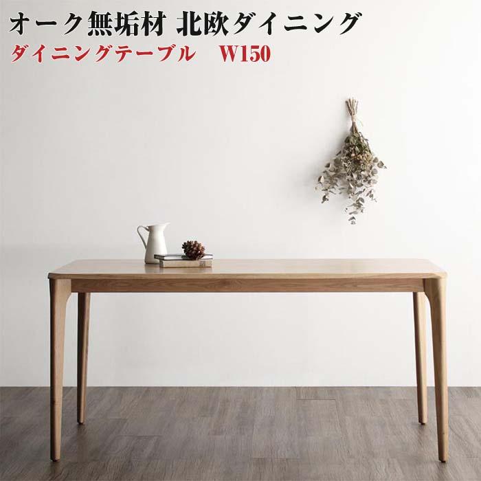 【送料無料】天然木オーク無垢材 北欧ダイニング家具 The North ザ・ノース ダイニングテーブル W150