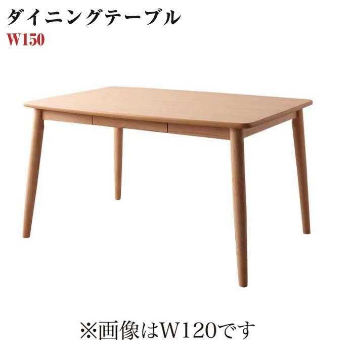 子供の高さに合わせた リビング学習ダイニング家具 Genius ジーニアス ダイニングテーブル W150