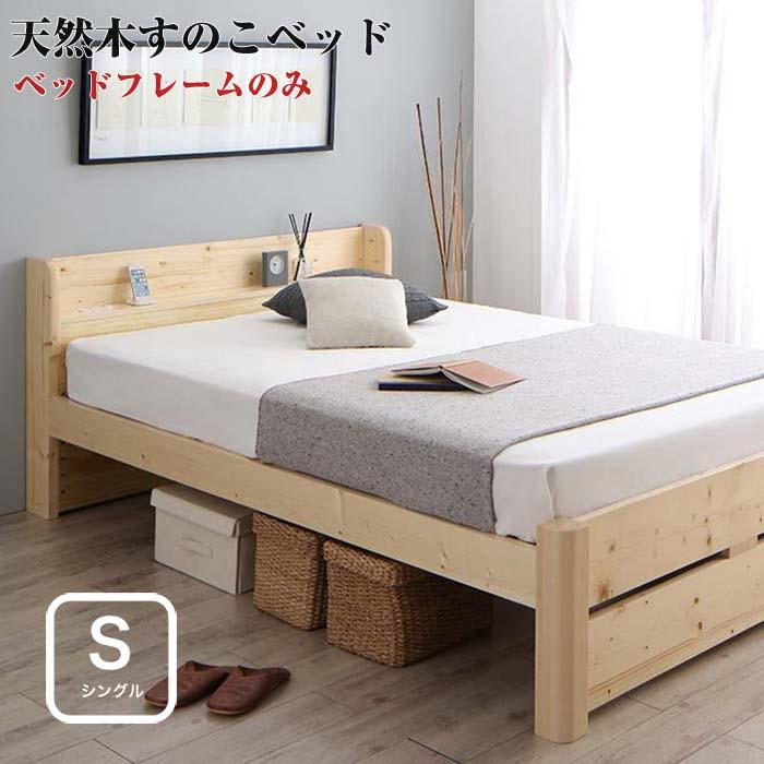 ローからハイまで高さが変えられる6段階高さ調節 頑丈天然木すのこベッド ishuruto イシュルト ベッドフレームのみ シングル
