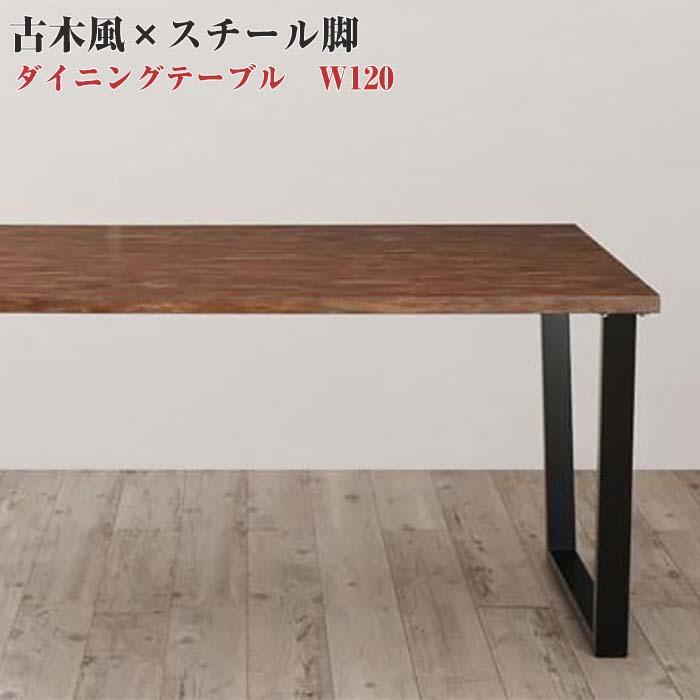 【送料無料】古木風 × スチール脚 ナチュラル モダンデザイン ダイニング FOLKIS フォーキス ダイニングテーブル W120 食卓 台所テーブル