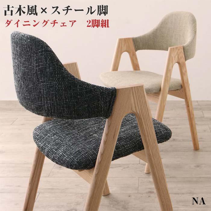 古木風 × スチール脚 ナチュラル モダンデザイン ダイニング FOLKIS フォーキス ダイニングチェア 2脚組 NA チェアー 椅子 いす イス