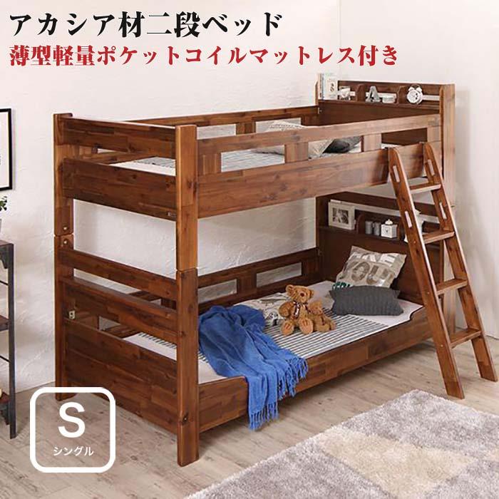 2段ベッド モダンデザイン 棚付き コンセント付き アカシア材 二段ベッド Redondo レドンド 薄型軽量ポケットコイルマットレス付き シングル