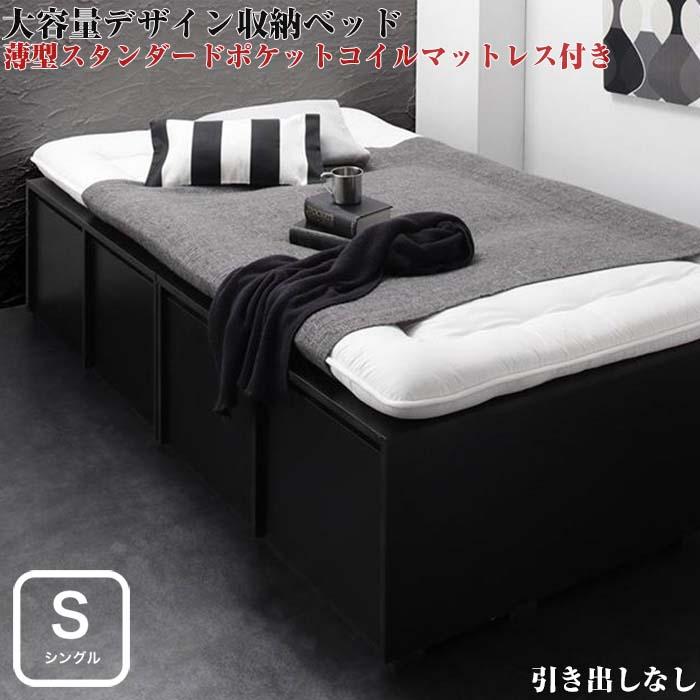 収納ベッド 衣装ケースも入る 大容量 SCHNEE シュネー 薄型スタンダードポケットコイルマットレス付き 引き出しなし シングルサイズ シングルベッド シングルベット