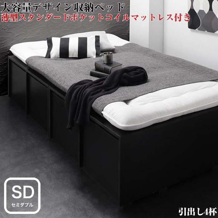 収納ベッド 衣装ケースも入る 大容量 SCHNEE シュネー 薄型スタンダードポケットコイルマットレス付き 引出し4杯 セミダブルサイズ セミダブルベッド セミダブルベット