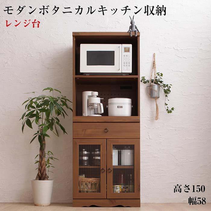キッチン収納 木目が美しい モダン ボタニカル Botanical ボタニカル レンジ台 幅58 高さ150