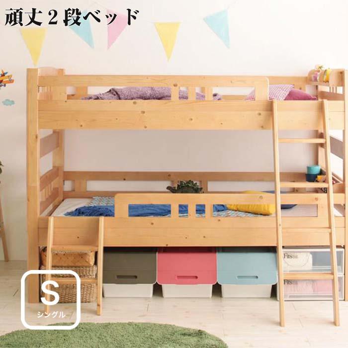 天然木2段ベッド ロータイプなのに大容量収納できる 棚付き 頑丈 Twinple ツインプル シングル
