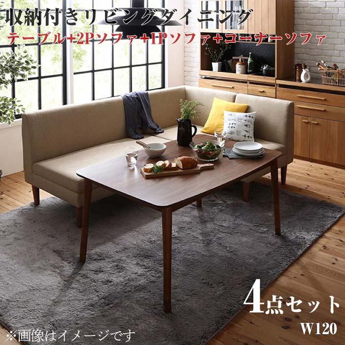 【送料無料】こたつもソファも高さ調節できる 収納付き リビングダイニングセット Sheld シェルド 4点セット(ダイニングテーブル+2Pソファ1脚+1Pソファ1脚+コーナーソファ1脚) W120 ダイニングテーブルセット 食卓セット 食事テーブル