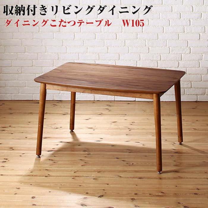 ダイニングこたつテーブル こたつ テーブル W105 こたつもソファも高さ調節できる 収納付き リビング ダイニング Sheld シェルド ダイニングこたつテーブル 天然木 ウォールナット材 こたつテーブル 薄型ヒーター 木目 木製 オールシーズン 温度調節機能付き おしゃれ