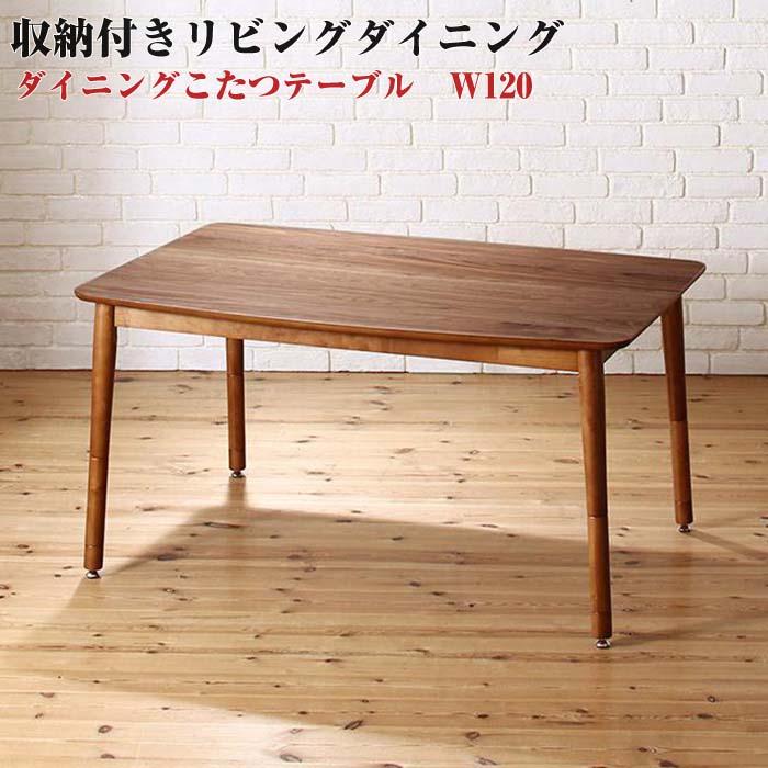 ダイニングこたつテーブル こたつ テーブル W120 こたつもソファも高さ調節できる 収納付き リビング ダイニング Sheld シェルド ダイニングこたつテーブル 天然木 ウォールナット材 こたつテーブル 薄型ヒーター 木目 木製 オールシーズン 温度調節機能付き おしゃれ