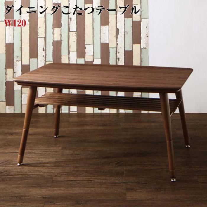 ダイニングこたつテーブル こたつ テーブル W120 こたつもソファも高さ調節できる 棚付き リビング ダイニング Norld ノールド ダイニングこたつテーブル 天然木 ウォールナット材 こたつテーブル 薄型ヒーター 木目 木製 オールシーズン 温度調節機能付き おしゃれ
