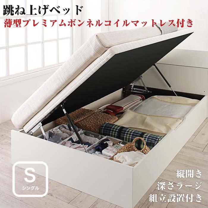 最高 組立設置 マットレス付き ホワイトデザイン 大容量収納 跳ね上げベッド WEISEL ヴァイゼル ホワイト 薄型プレミアムボンネルコイルマットレス付き シングルベット 縦開き シングルサイズ シングルベッド シングルベット 深さラージ マットレス付き 収納付き ホワイト デザイン, ジャストパーツ:0e950437 --- kventurepartners.sakura.ne.jp