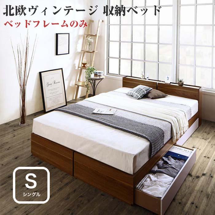 シングルベッド 収納ベッド 北欧 ヴィンテージ 棚付き コンセント付き Equinox イクイノックス ベッドフレームのみ シングルサイズ ビンテージ ベット 収納付き 引き出し付き おしゃれ 一人暮らし インテリア 家具 通販