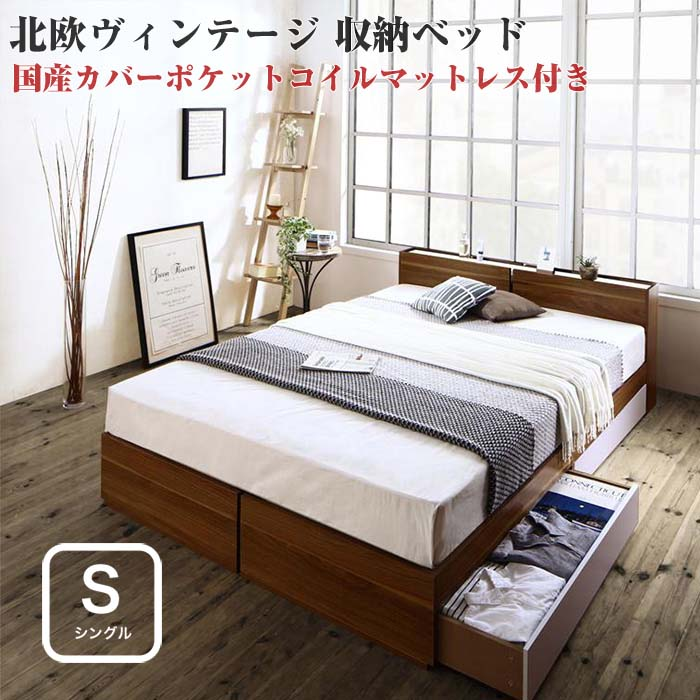 シングルベッド 収納ベッド 北欧 ヴィンテージ 棚付き コンセント付き Equinox イクイノックス 国産カバーポケットコイルマットレス付き シングルサイズ ビンテージ ベット 収納付き 引き出し付き おしゃれ 一人暮らし インテリア 家具 通販