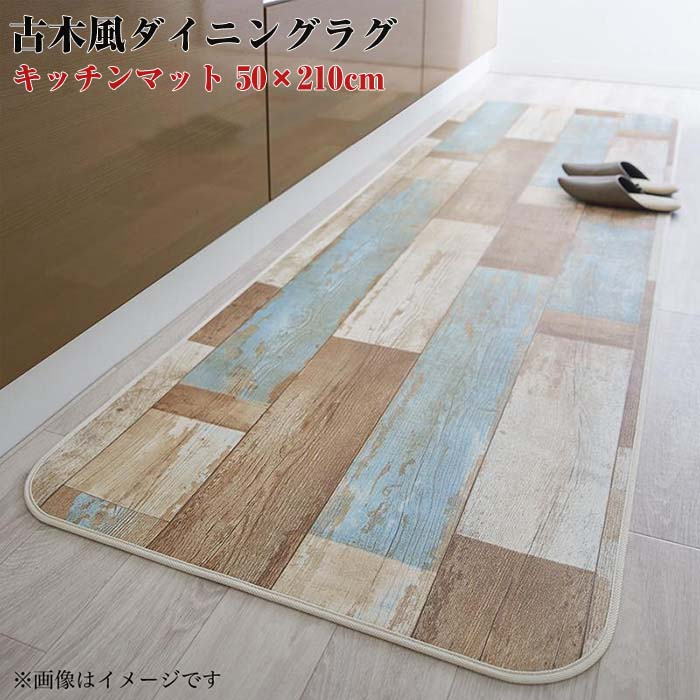 ダイニングラグ マット 拭ける はっ水 古木風 Floldy フロルディー キッチンマット 50×210cm