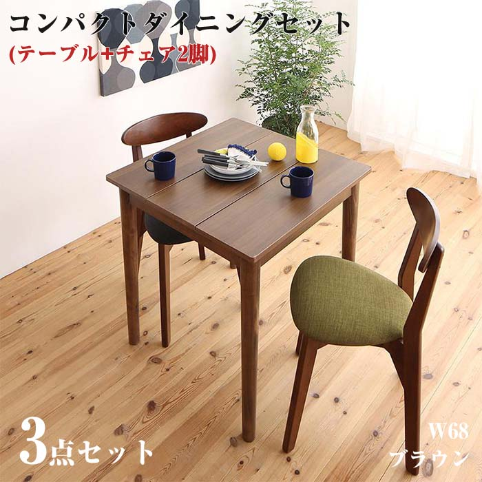 【送料無料】 1Kでも置ける横幅68cmコンパクトダイニングセット idea イデア 3点セット(ダイニングテーブル + ダイニングチェア2脚) ブラウン W68 リビングダイニングセット テーブル 椅子 セット 食卓 リビング キッチン シンプル デザイン インテリア おしゃれ 家具