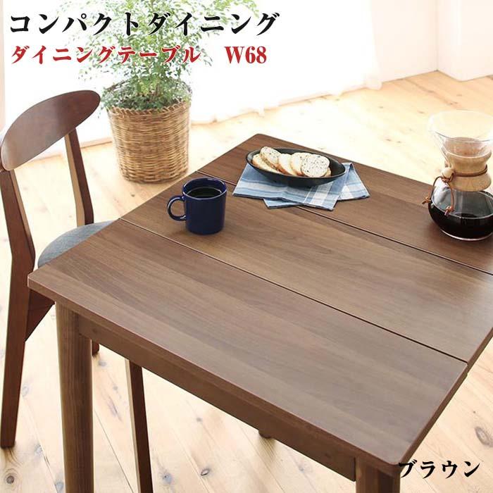 【送料無料】 1Kでも置ける横幅68cmコンパクトダイニング idea イデア ダイニングテーブル ブラウン W68 テーブルのみ テーブル単品 68cm 食卓 リビング キッチン シンプル デザイン インテリア おしゃれ 家具 通販
