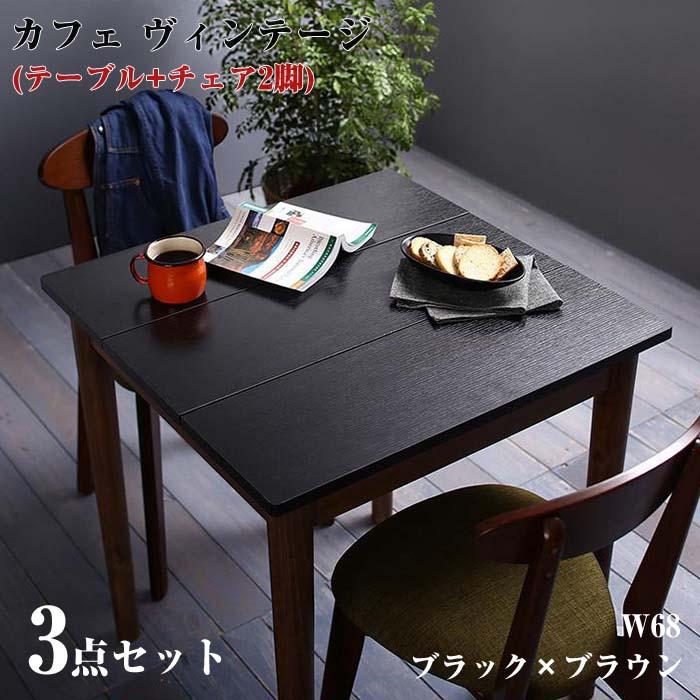 ダイニング家具 カフェスタイル ビンテージ ヴィンテージ Mumford マムフォード 3点セット(ダイニングテーブル + ダイニングチェア 2脚) ブラック×ブラウン W68 リビングダイニングセット 食卓 リビング キッチン シンプル デザイン インテリア おしゃれ 家具