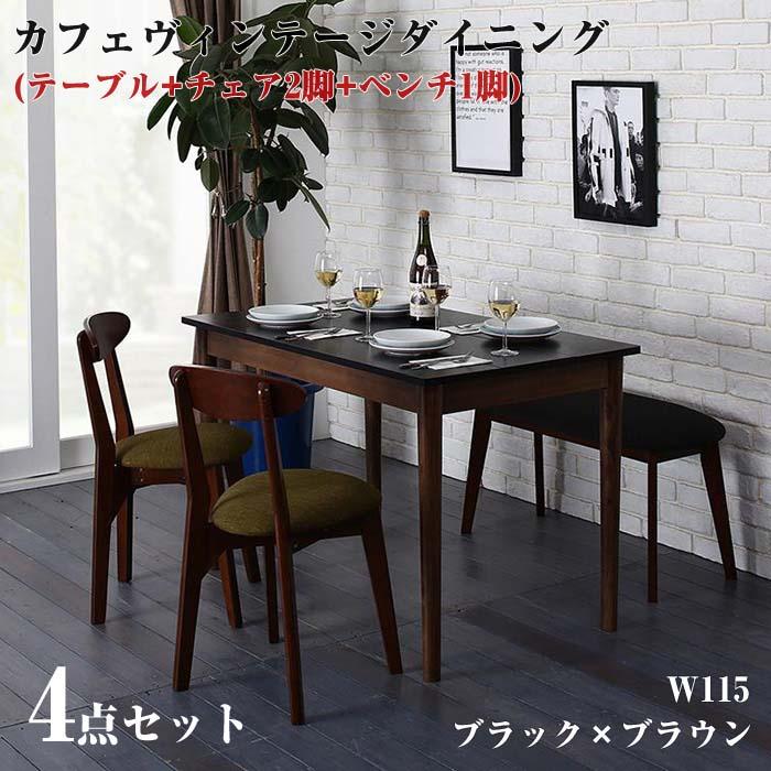 ダイニング家具 カフェスタイル ビンテージ ヴィンテージ Mumford マムフォード 4点セット(ダイニングテーブル + ダイニングチェア 2脚 + ベンチ 1脚) ブラック×ブラウン W115 リビングダイニングセット 食卓 リビング キッチン デザイン インテリア おしゃれ