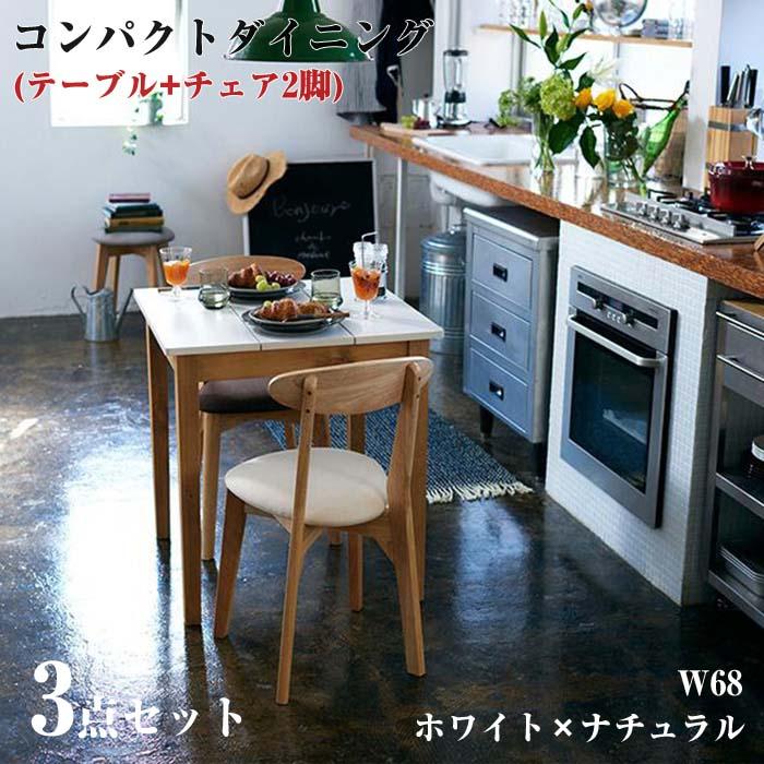 幅68cm スクエアサイズのコンパクトダイニング FAIRBANX フェアバンクス 3点セット(ダイニングテーブル + ダイニングチェア2脚) ホワイト×ナチュラル W68 テーブル 椅子 セット