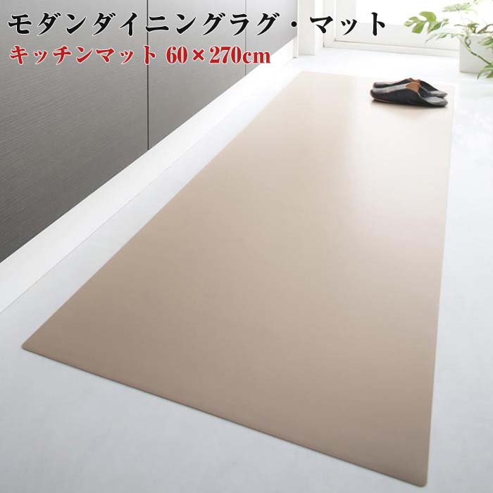 拭ける はっ水 撥水 本革調 モダンダイニング ラグ マット selals セラールス キッチンマット 60×270cm