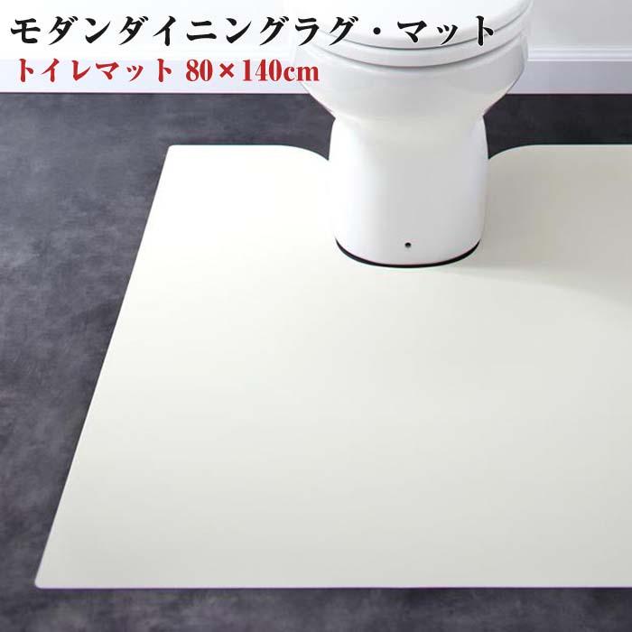 拭ける はっ水 撥水 本革調 モダンダイニング ラグ マット selals セラールス トイレマット 80×140cm