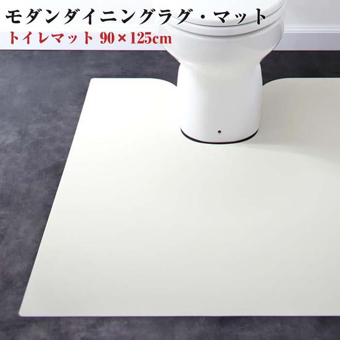 拭ける はっ水 撥水 本革調 モダンダイニング ラグ マット selals セラールス トイレマット 90×125cm