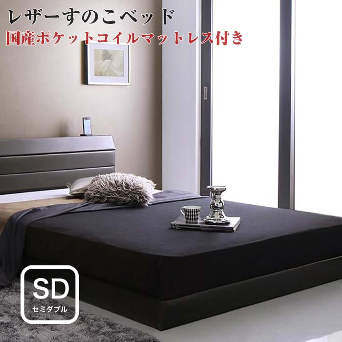 レザーベッド 棚付き コンセント付き すのこベッド Ivan イヴァン 国産ポケットコイルマットレス付き セミダブルサイズ