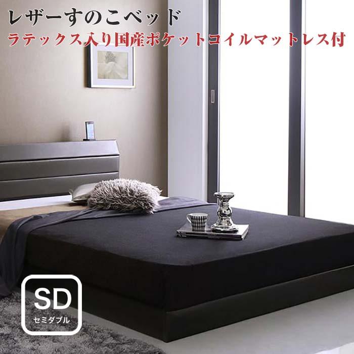 レザーベッド 棚付き コンセント付き すのこベッド Ivan イヴァン ラテックス入り国産ポケットコイルマットレス付き セミダブルサイズ