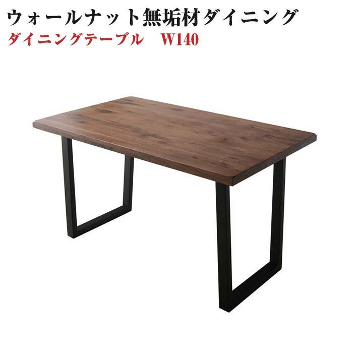 ウォールナット 無垢材 モダンデザイン ダイニング Jisoo ジス ダイニングテーブル W140