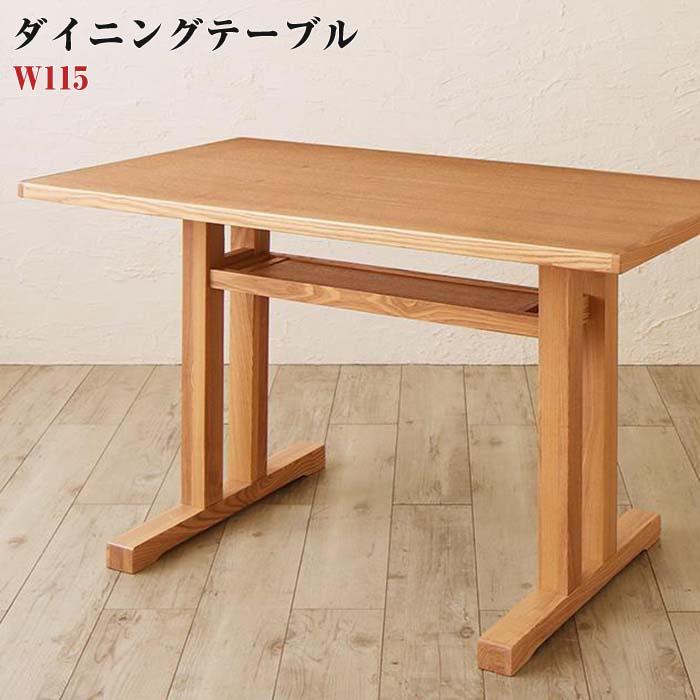 【送料無料】 リビングダイニング Retca レトカ ダイニングテーブル W115 テーブルのみ テーブル単品 115cm幅 天然木 木目 収納付き 食卓 リビング キッチン シンプル デザイン インテリア おしゃれ 家具 通販