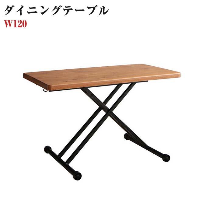 テーブルもソファも高さ調節できるリビングダイニング LOWDOR ローダー ダイニングテーブル W120