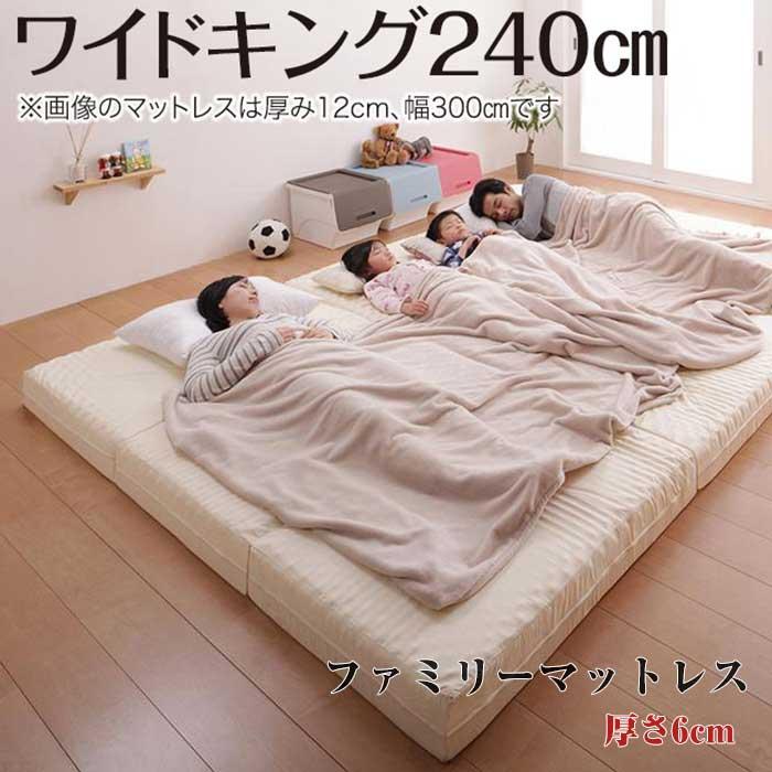 マットレス ファミリーサイズ 豊富な6サイズ展開 厚さが選べる 寝心地も満足なひろびろファミリーマットレス ワイドK240 厚さ6cm