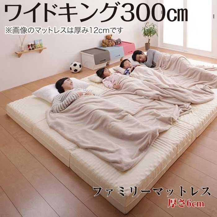 マットレス ファミリーサイズ 豊富な6サイズ展開 厚さが選べる 寝心地も満足なひろびろファミリーマットレス ワイドK300 厚さ6cm