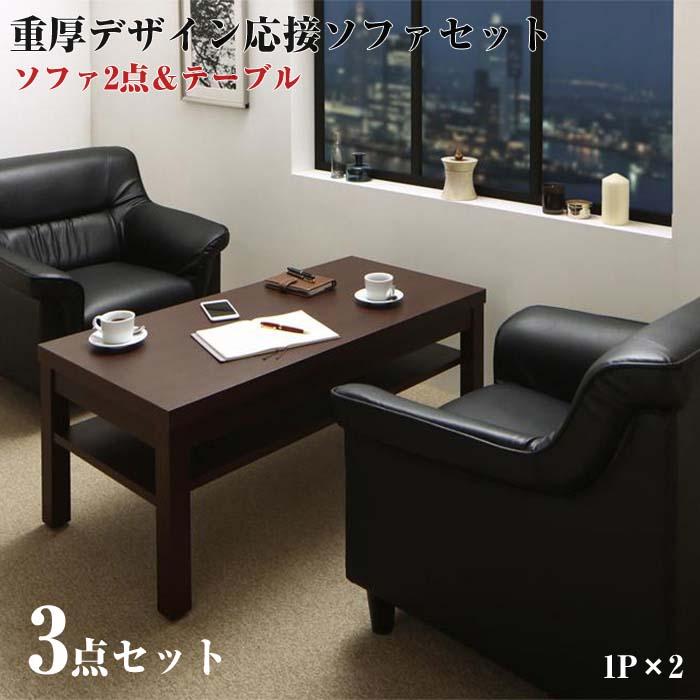 応接セット ソファー 条件や目的に応じて選べる 応接室 重厚デザイン ソファセット Office Road オフィスロード ソファ2点&テーブル 3点セット 1P×2